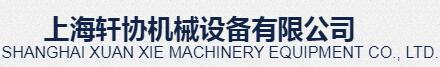 上海轩协机械设备有限公司