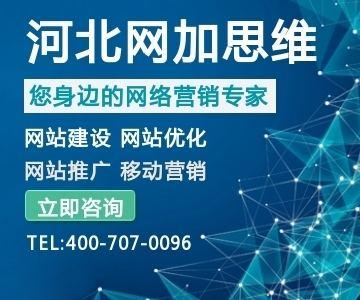 企業網站建設,企業網站建設方法,衡水企業網站建設