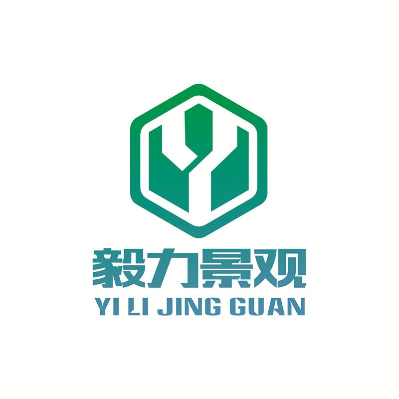 汉中毅力景观材料有限公司