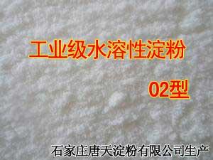 低糖淀粉_精裝工業級水溶性淀粉02型推薦