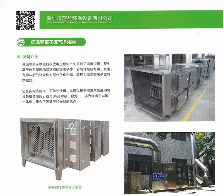 深圳好用的低溫等離子凈化器_廠家直銷-麗水濕式空氣凈化器