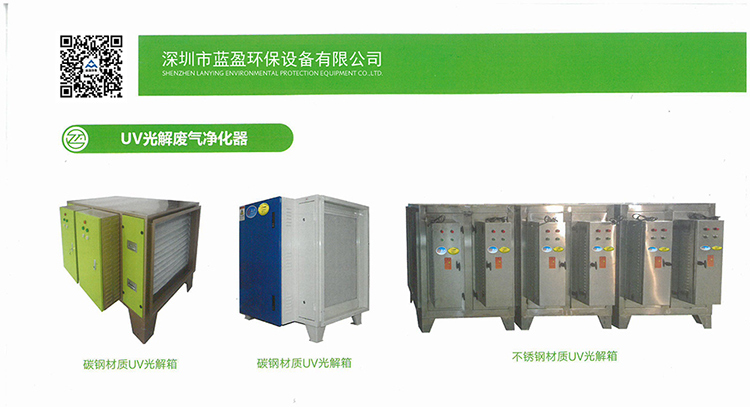 黄石湿式UV光解净化器-蓝盈环保新品低温等离子净化器出售