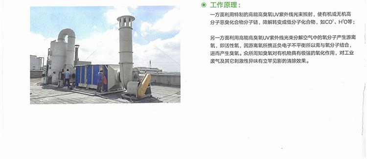 南宁湿式UV光解净化器-专业的低温等离子净化器公司推荐