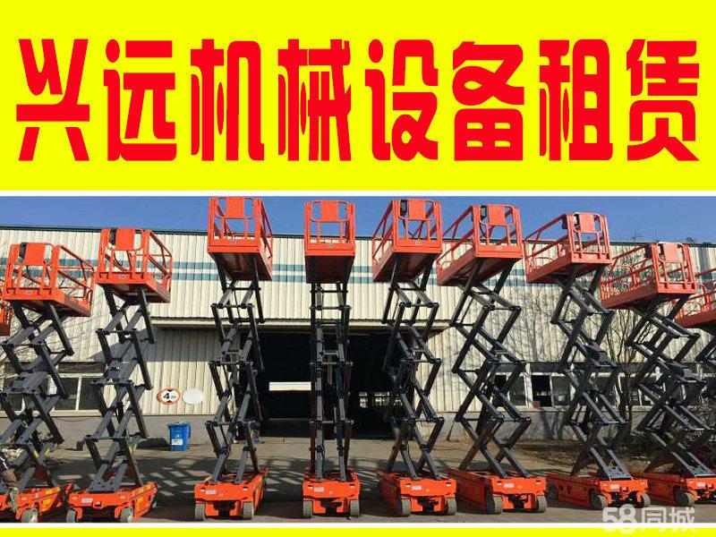 宁波兴远机械设备租赁有限公司