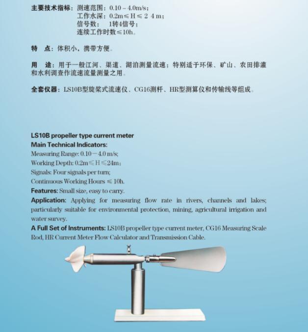 LS25单点流速仪