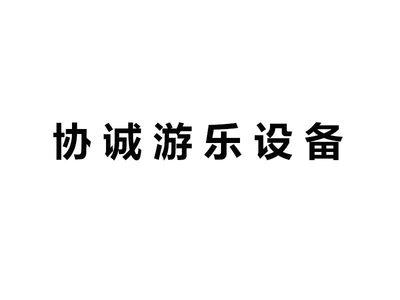 扬州协诚游乐设』备有限公司
