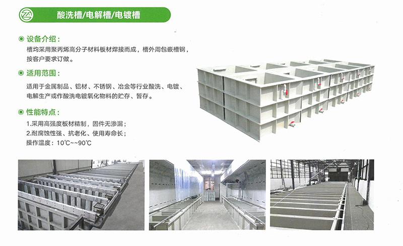 供应广东质量优良的电解槽,丽水电解槽