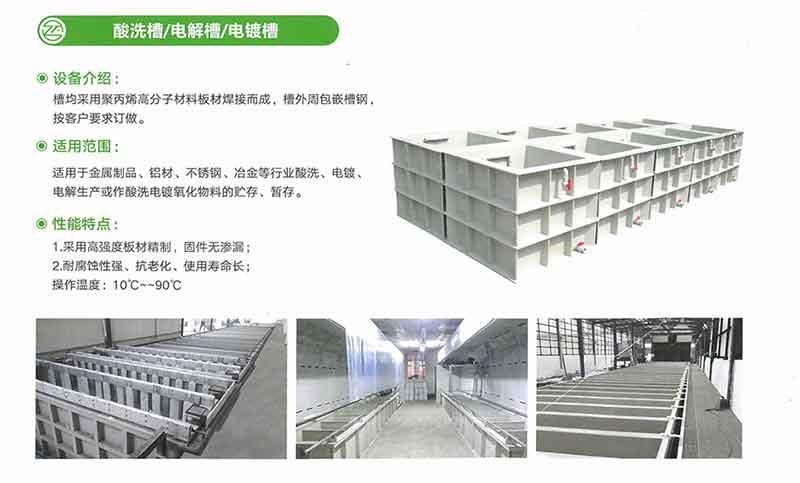 深圳新型的电解槽出售 重庆酸洗槽