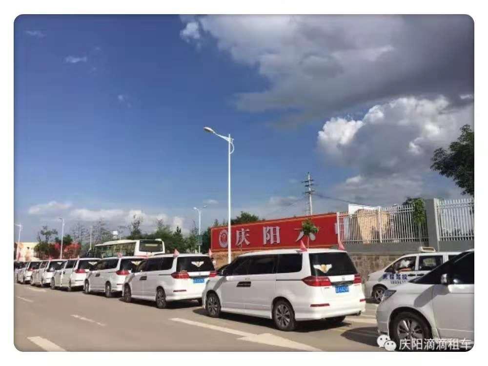 西峰南站到兰州时刻表-找专业拼车租车服务就选庆阳滴滴租赁