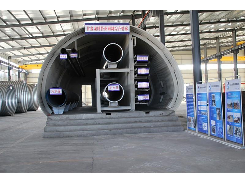 慶陽鋼制綜合管廊價格-甘肅具有口碑的鋼制綜合管廊廠家