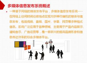 多媒体发布系统开发商|优良的多媒体发布系统报价