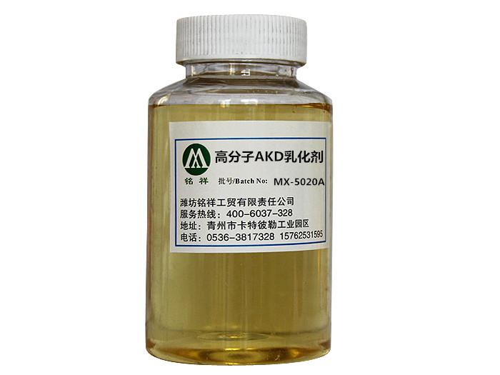 山東高分子AKD乳化劑-好用的高分子AKD乳化劑濰坊供應