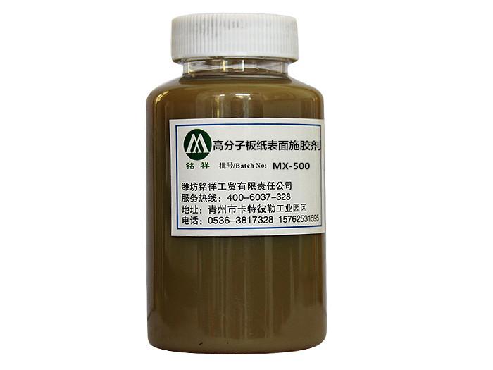 纸张专用高分子板纸表面施胶剂-潍坊供应优惠的500高分子板纸表面施胶剂