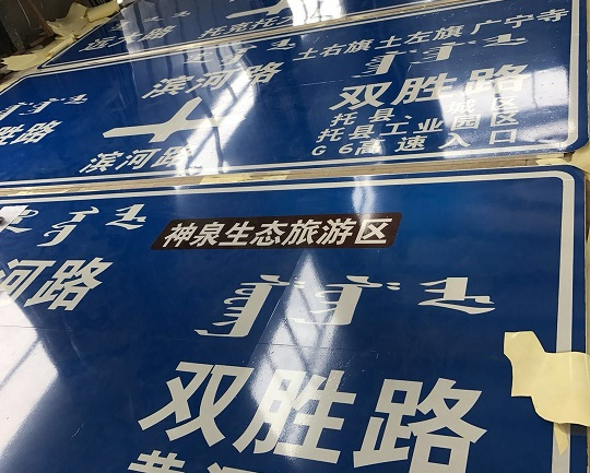 柳州交通标志牌生产厂家-选好用的交通指示牌,就到广西骏溪交通