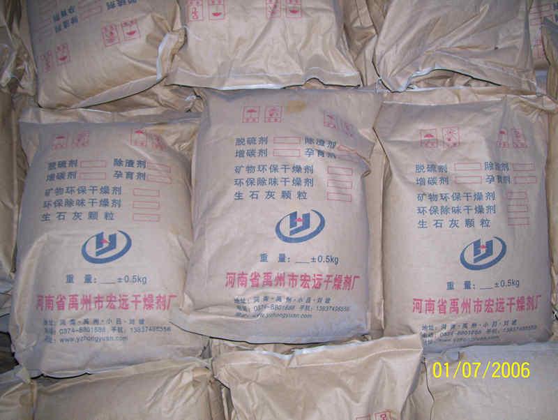 高效吸湿干燥剂