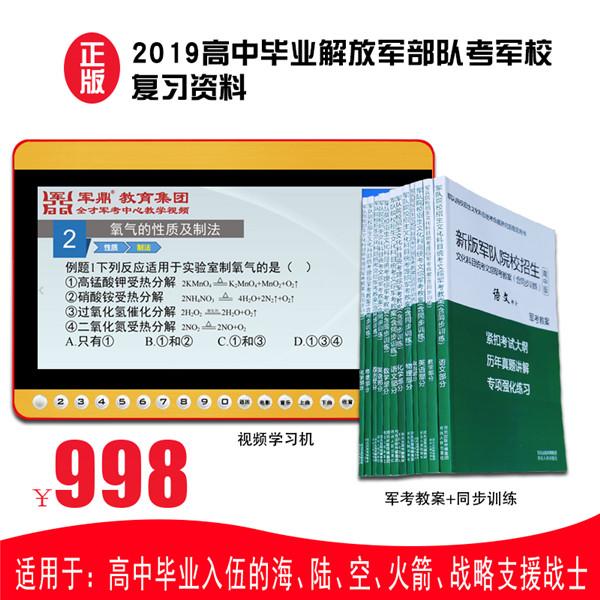 考军校教材-石家庄全才图书公司专业供应军考教案