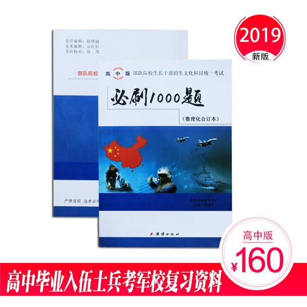 军考教材2019_石家庄全才图书公司