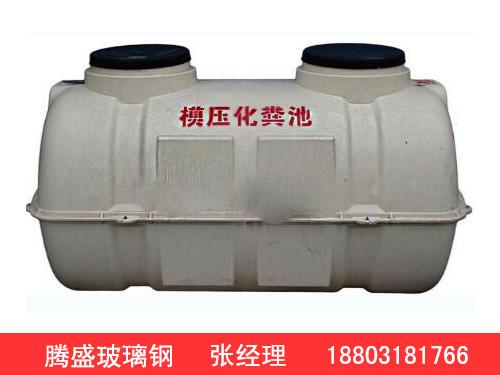 玻璃钢化粪池1.5立方厂家供应-腾盛玻璃钢-专业提供玻璃钢化粪池1.5立方