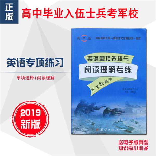 考军校教材 哪里有供应销量好的英语单项选择与阅读理解专练