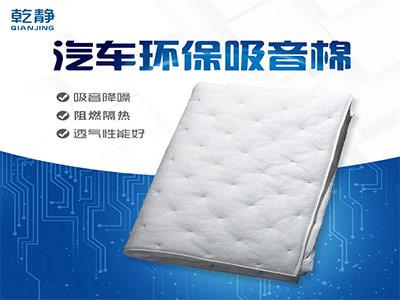 门板吸音棉零售 实用的吸音棉供应