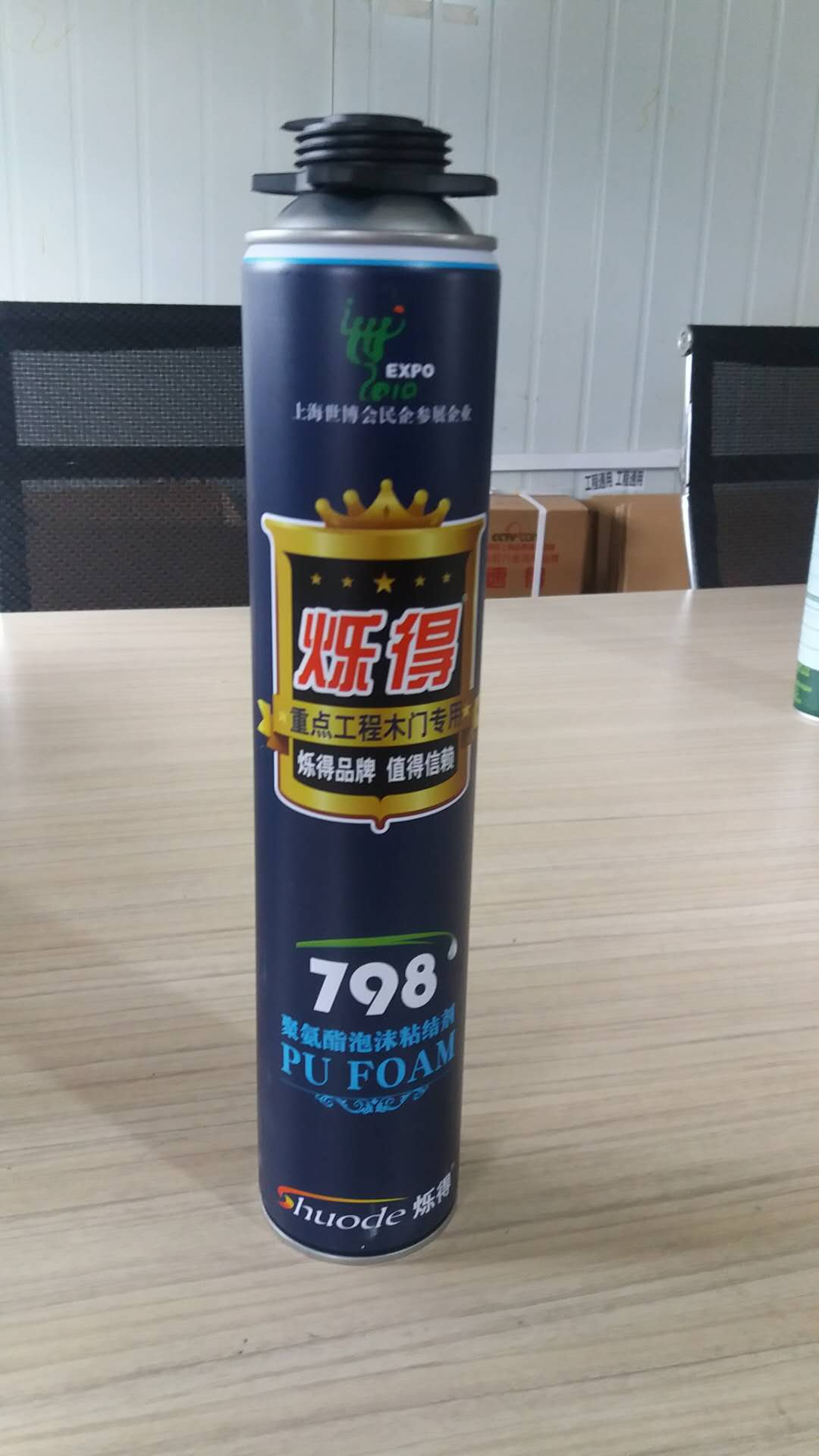 批发聚氨酯发泡胶-上海哪里可以买到划算的聚氨酯发泡胶