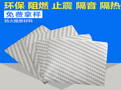 价格优惠的铝箔隔音棉出售,深圳吸音棉厂家