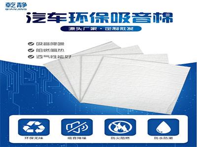 温州哪里有提供物美价廉的吸音棉 供应乾丰汽车隔音棉