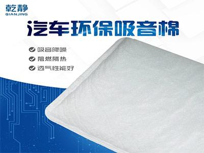 加盟吸音棉,价位合理的吸音棉浙江乾丰汽车部件供应