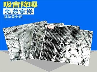 温州好的覆背胶吸音棉供应-供应内饰吸音棉