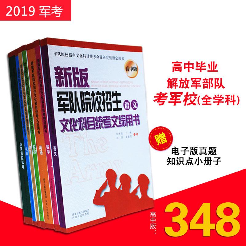 石家庄全才图书公司有口碑的新版文化科目统考复习用书|军考模拟题