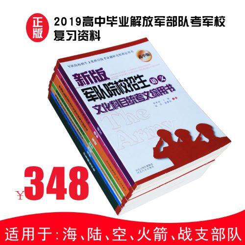 石家庄不错的新版文化科目统考复习用书火热热销中|军考政治