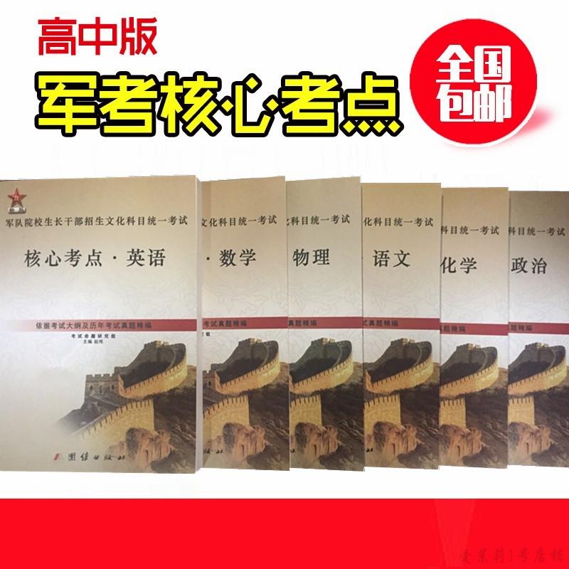 石家庄有口碑的高中版解放军考军校核心考点销售中-军考模拟题