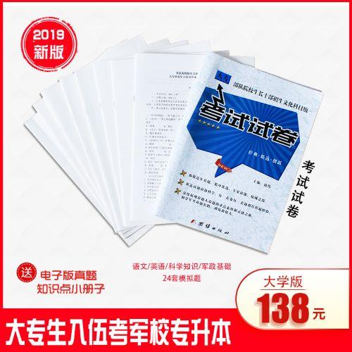 购买好的大专版文化科目统一考试试卷当选石家庄全才图书公司-军考教材2019
