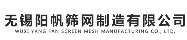 無錫陽帆篩網制造有限公司