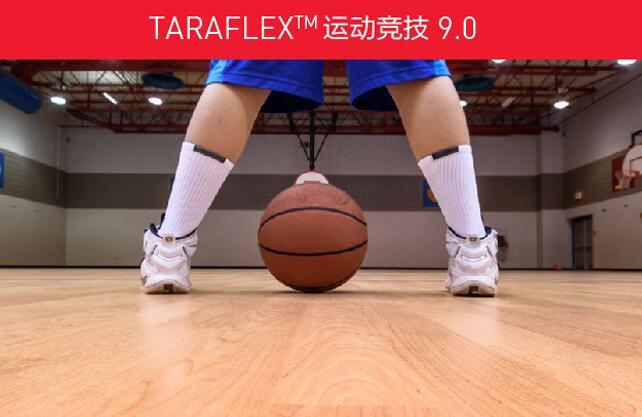 广西体育馆塑胶地板-***板TARAFLEX™运动竞技9.0