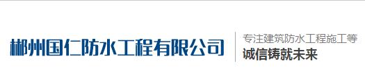 郴州国仁防水工程有限公司