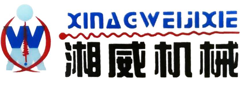 厦门湘威机械设备有限公司