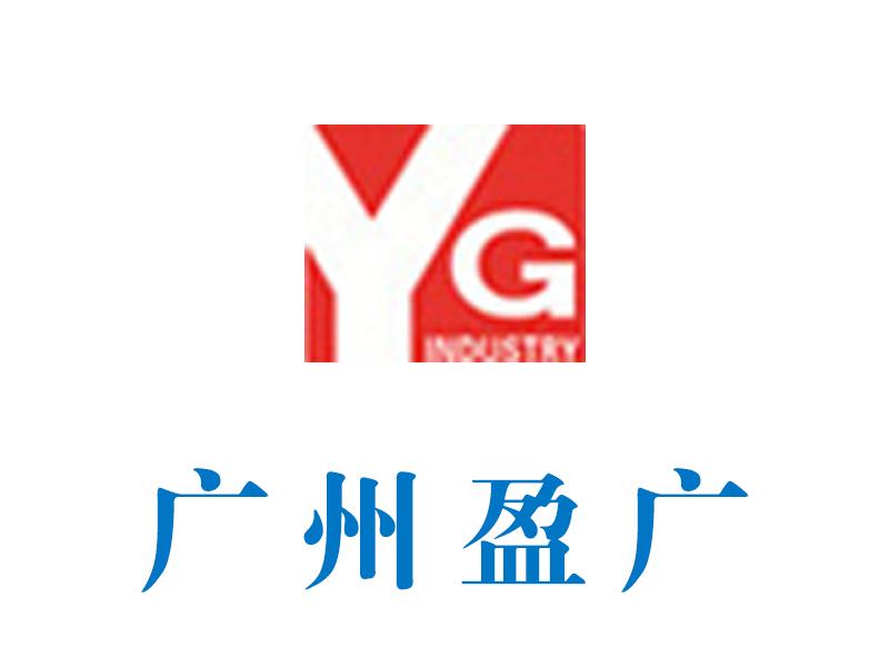 广州盈广机械设备有限公司