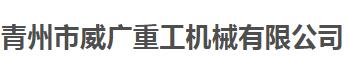 青州市威廣重工機械有限公司
