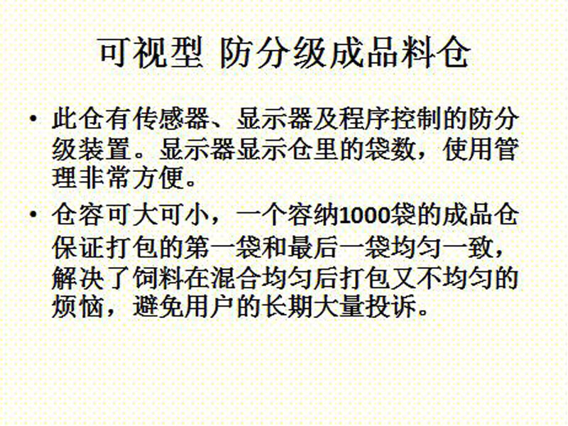 誠摯推薦質量好的可視型 防分級成品料倉 滄州可視型防分級成品料倉廠家