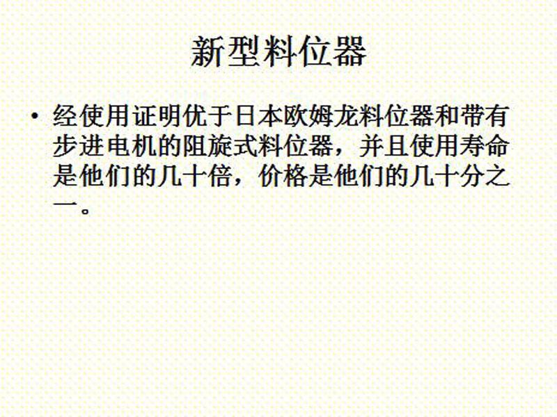 支点机械提供优良的新型料位器_沧州新型料位器出售