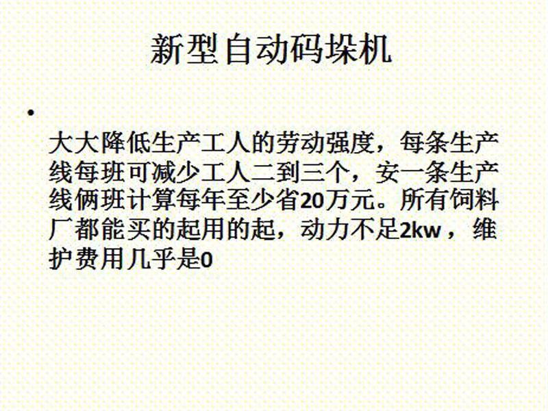哪里买优良新型自动码垛机-滨州新型自动码垛机厂家