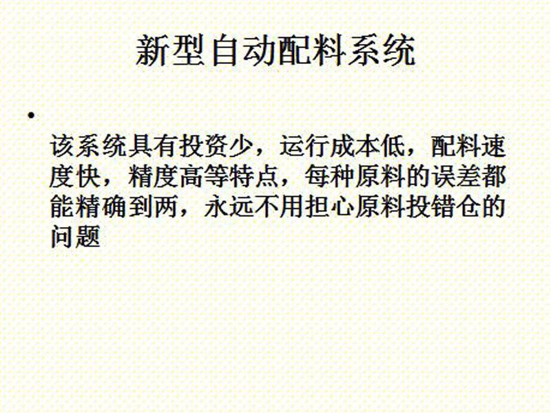 要買不錯的新型自動配料系統就來支點機械_天津新型自動配料系統廠家