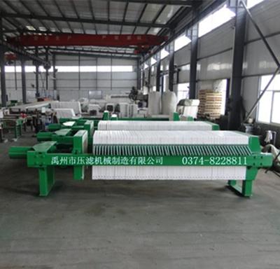 河南禹州明华牌1000型环保污泥压滤机
