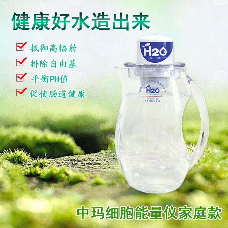 能量细胞水_广东性价比高的量子能量杯出售
