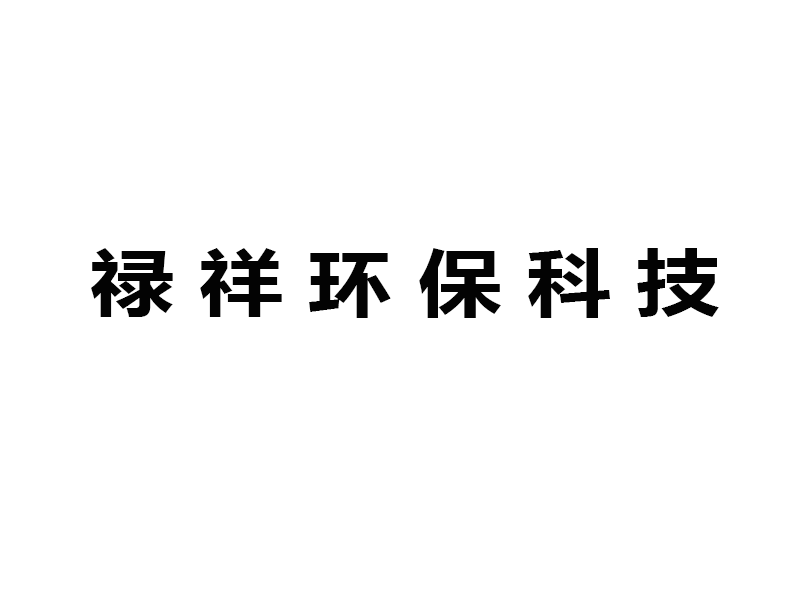 永康市禄祥环保科技有限公司