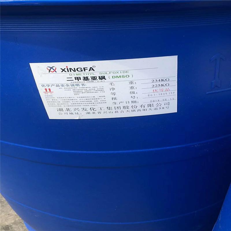 二甲基亚砜全新塑桶包装,厂家代理,量大从优