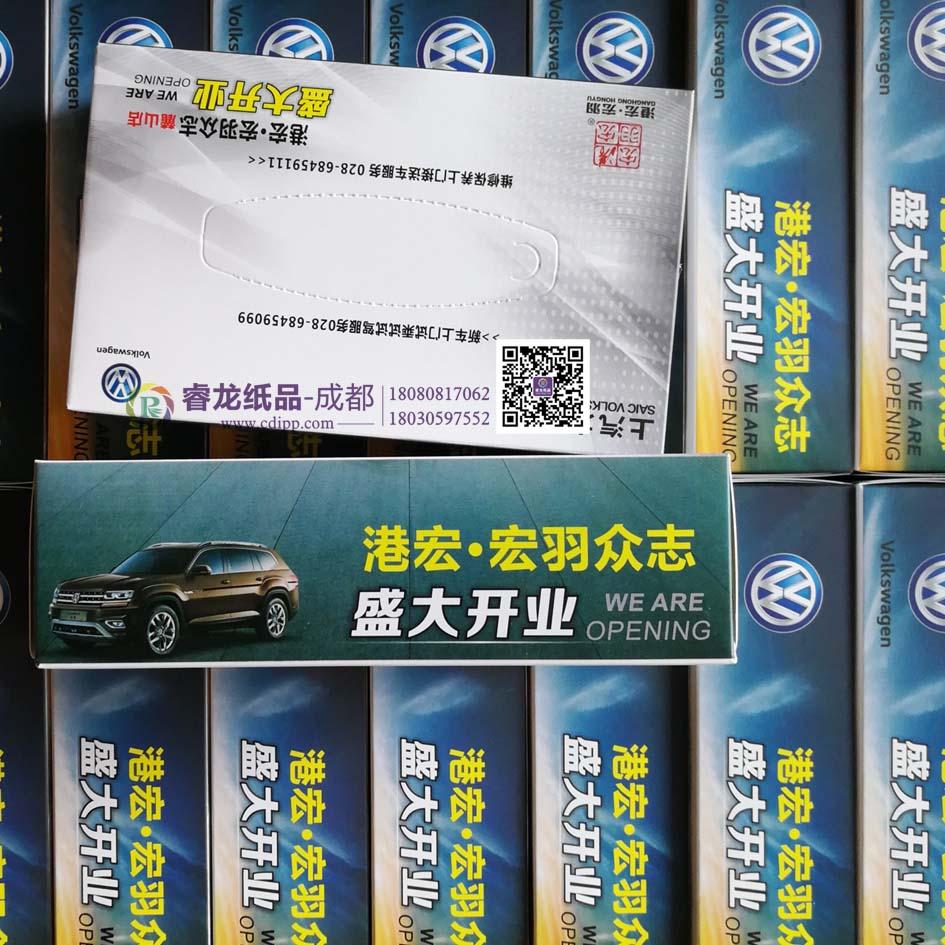 汽车促销宣传纸巾定制〠新店开业广告抽纸盒定做☛成都睿龙纸品厂