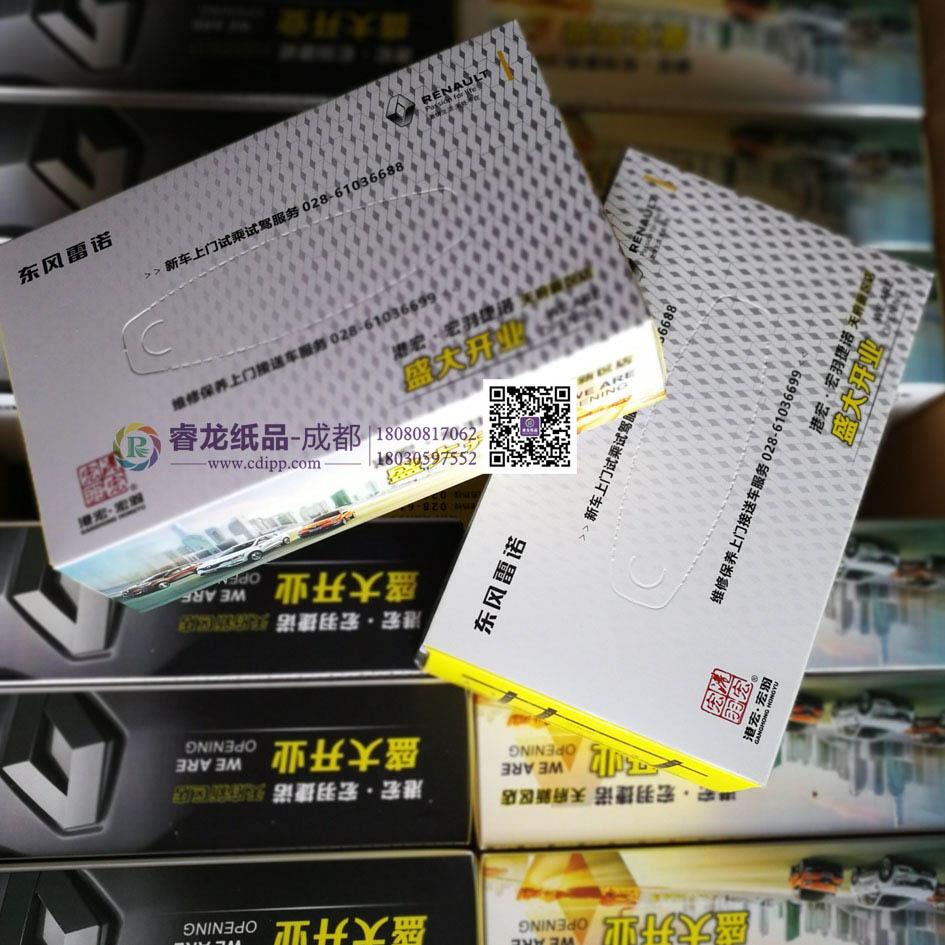 四川广告盒装抽纸订做▶诚信厂家☛专注中高端纸巾定制✔