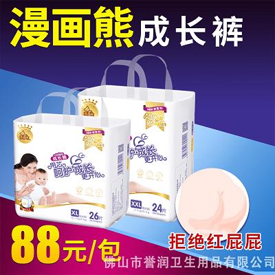 广州成长裤-耐用的纸尿裤-誉润卫生用品供应